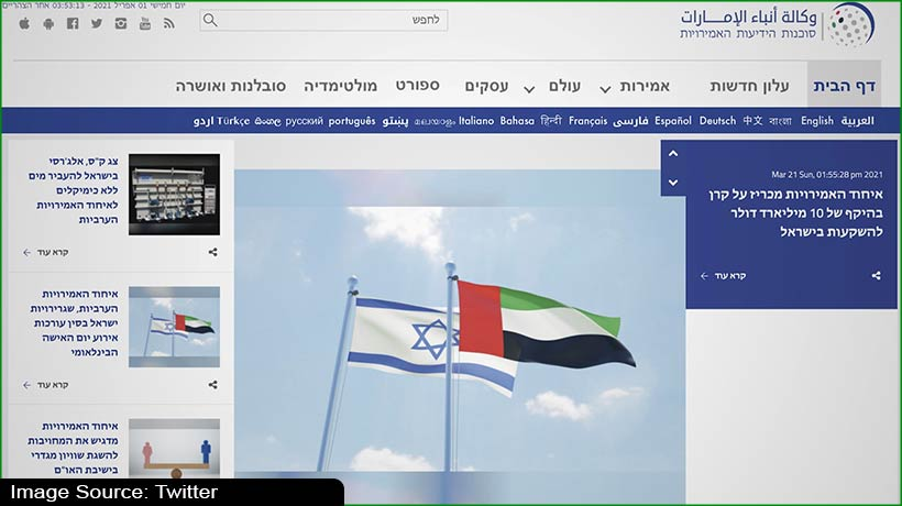 Emirates News Agency launches news service in Hebrew